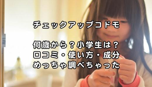 【チェックアップコドモ】何歳から?小学生は?口コミも見て使い方と成分めっちゃ調べちゃった!