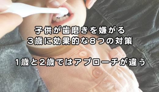 子供が歯磨きを嫌がる!3歳に効果的な8つの対策と嫌がる理由!1歳と2歳ではアプローチが違う!