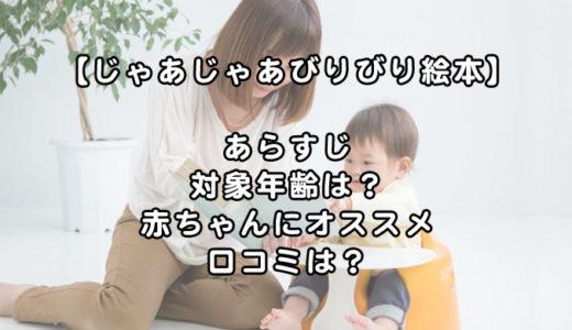 【じゃあじゃあびりびり絵本】あらすじを紹介!内容は擬音が多く対象年齢は0才で赤ちゃんにオススメ!