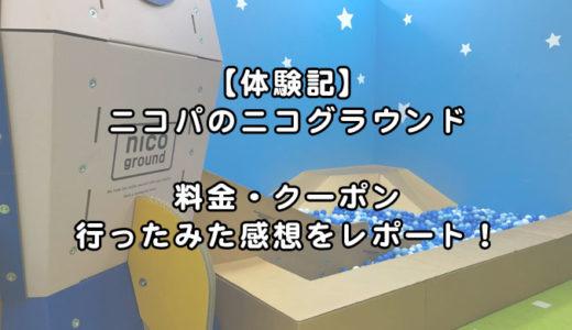 【体験記】ニコグラウンド(ニコパ)の料金は店舗で違う!クーポン使って相模原店に行った感想!