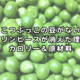 こつぶっこの豆がないぞ?グリンピースが消えた理由と小粒ちゃんのカロリー&原材料