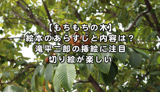 【もちもちの木】絵本のあらすじと内容は?滝平二郎の挿絵に注目で切り絵が楽しい