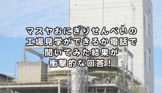 マスヤおにぎりせんべいの工場見学ができるか電話で聞いてみた結果が衝撃的な回答!