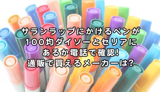 サランラップに書けるペンが100均ダイソーとセリアにあるか電話で確認!通販で買えるメーカーは?
