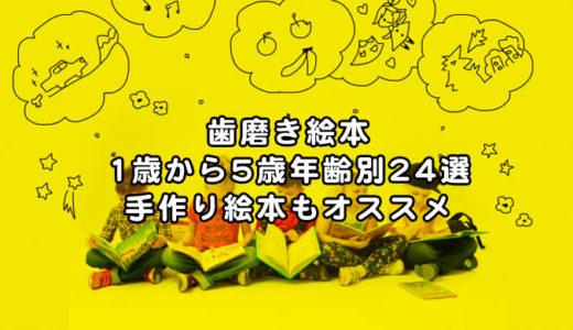 【年齢別24選】歯磨き絵本!2歳3歳の子供から5歳まで興味深々!手作り絵本もオススメ