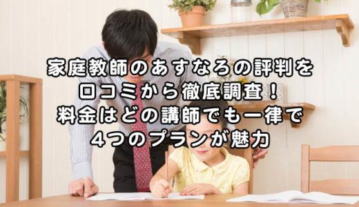 家庭教師のあすなろの評判を口コミから徹底調査!料金はどの講師でも一律で4つのプランが魅力