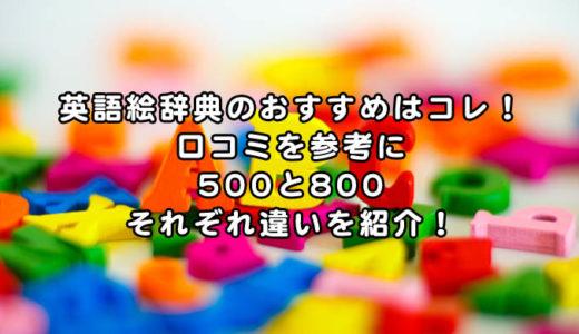 英語絵辞典のおすすめはコレ!口コミを参考に500と800それぞれ違いを紹介!
