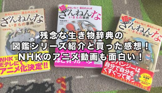 残念な生き物辞典の図鑑シリーズ紹介と買った感想!NHKのアニメ動画も面白い!