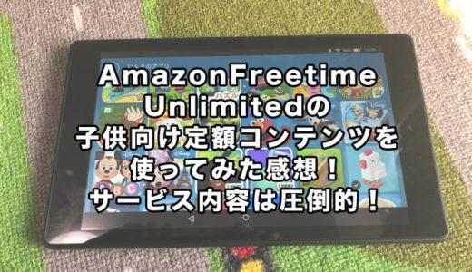 Amazon Freetime Unlimitedの子供向け定額コンテンツを使ってみた感想!サービス内容は圧倒的!