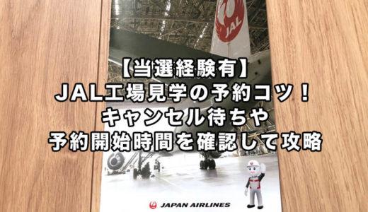 【当選経験有】JAL工場見学の予約コツ!キャンセル待ちや予約開始時間を確認して攻略