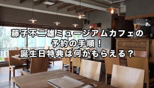 藤子不二雄ミュージアムカフェの予約の手順!誕生日特典は何がもらえる?