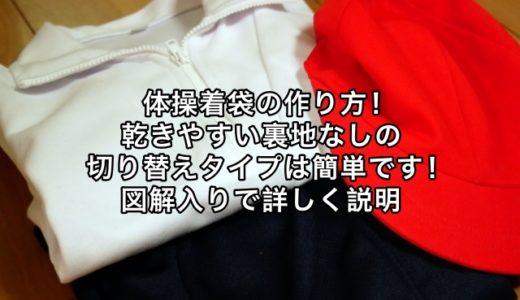 体操着袋の作り方!乾きやすい裏地なしの切り替えタイプは簡単です!図解入りで詳しく説明